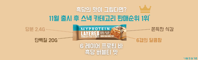 마이프로틴 흑당 버블티맛 6 레이어 프로틴바