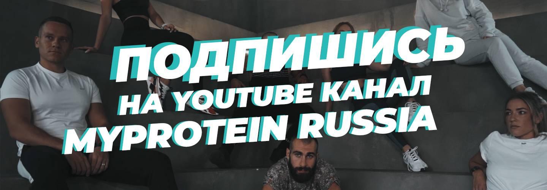 Myprotein YouTube