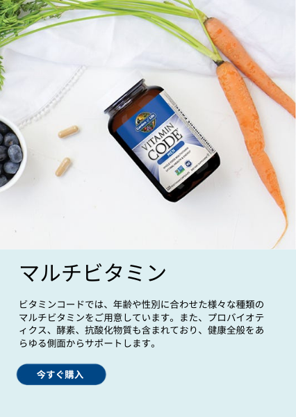Multivitamin Supplements. The Garden of Life Vitamin Code range features a wide array of raw, whole food multivitamins that are age and gender-specific. Vitamin Code multivitamins also contain live bacteria, enzymes and antioxidants.