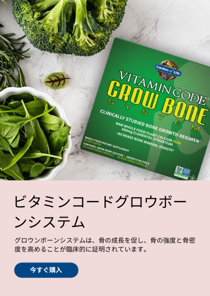 Vitamin Code Grow Bone System. The Vitamin Code Grow Bone System contains calcium, which is important for the maintenance of normal bones, alongside vitamin D3, boron and magnesium.
