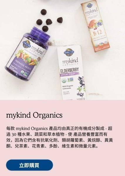 每款 mykind Organics 產品均由真正的有機成分製成 - 超過 30 種水果、蔬菜和草本植物 - 使 產品營養豐富而有效,因為它們含有抗氧化劑、類胡蘿蔔素、黃烷醇、異黃酮、兒茶素、花青素、多酚、維生素和微量元素。