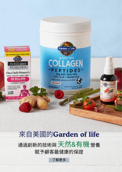 關於garden of Life