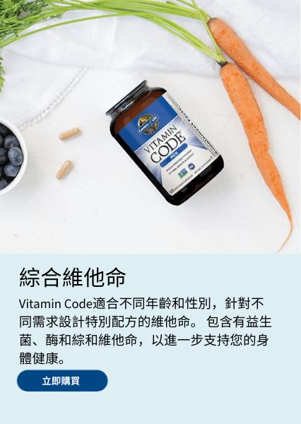 Vitamin Code適合不同年齡和性別,針對不同需求設計特別配方的維他命。 包含有益生菌、酶和綜和維他命,以進一步支持您的身體健康。