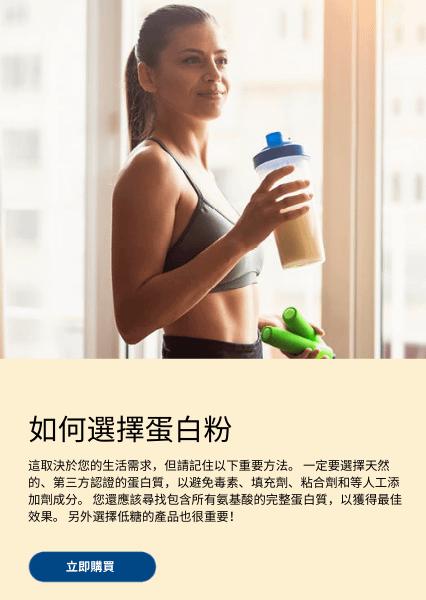 如何選擇蛋白粉 這取決於您的生活需求,但請記住以下重要方法。 一定要選擇天然的、第三方認證的蛋白質,以避免毒素、填充劑、粘合劑和等人工添加劑成分。 您還應該尋找包含所有氨基酸的完整蛋白質,以獲得最佳效果。 另外選擇低糖的產品也很重要!
