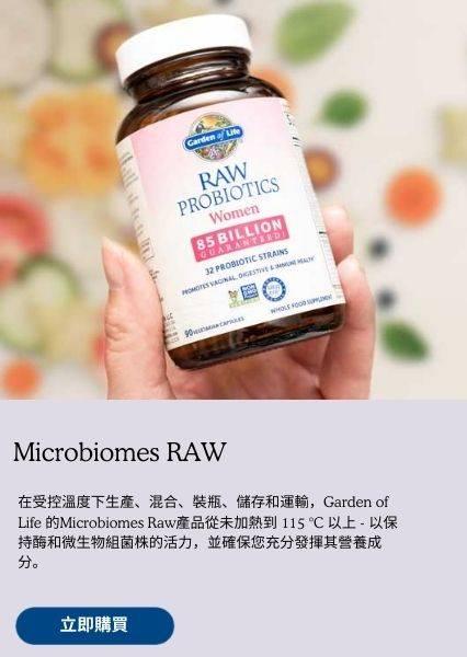 在受控溫度下生產、混合、裝瓶、儲存和運輸,Garden of Life 的Microbiomes Raw產品從未加熱到 115 °C 以上 - 以保持酶和微生物組菌株的活力,並確保您充分發揮其營養成分。