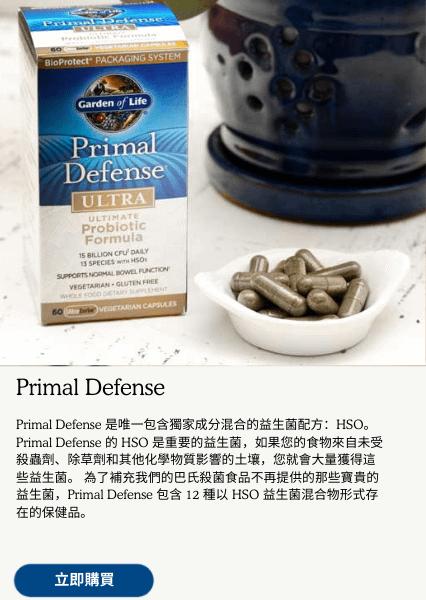 Primal Defense 是唯一包含獨家成分混合的益生菌配方:HSO。 Primal Defense 的 HSO 是重要的益生菌,如果您的食物來自未受殺蟲劑、除草劑和其他化學物質影響的土壤,您就會大量獲得這些益生菌。 為了補充我們的巴氏殺菌食品不再提供的那些寶貴的益生菌,Primal Defense 包含 12 種以 HSO 益生菌混合物形式存在的保健品。