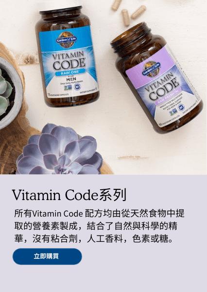 所有Vitamin Code 配方均由從天然食物中提取的營養素製成,結合了自然與科學的精華,沒有粘合劑,人工香料,色素或糖。