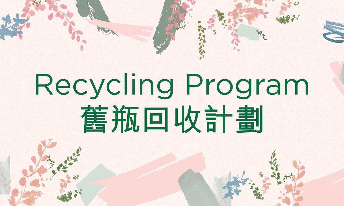 recycling program 舊瓶回收計劃