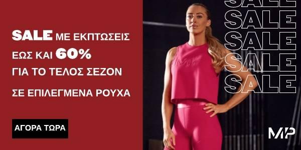 sale 60% τέλος σεζον σε επιλεγμένα ρούχα