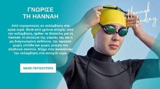 https://www.myprotein.gr/blog/ambassadors/gnorise-ti-hannah-050721/