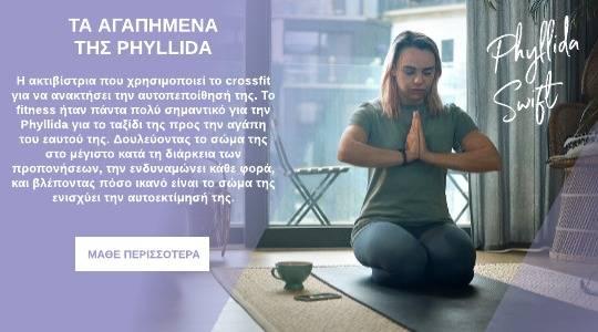 https://www.myprotein.gr/blog/ambassadors/gnorise-tin-phyllida-050721/
