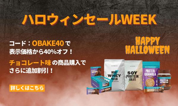 Halloween Sale Week 2021