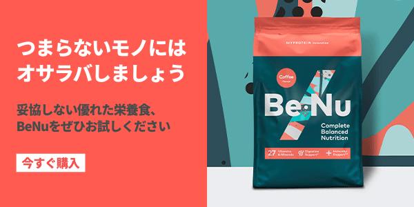 BeNu by Myprotein
