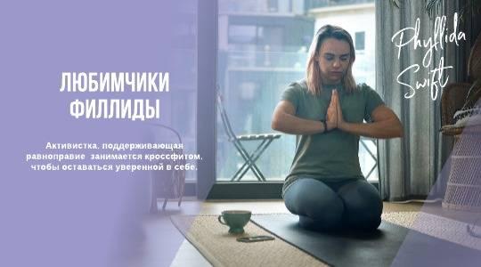 https://www.myprotein.ru/blog/motivatsia/phyllida-ambassador/