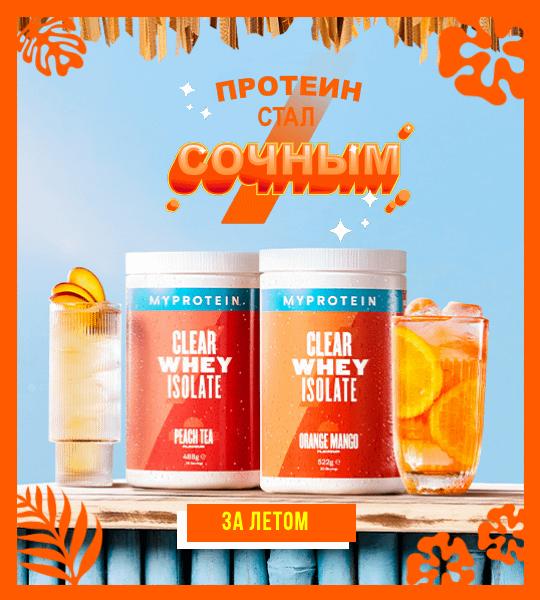 https://www.myprotein.ru/sports-nutrition/clear-whey-isolate/12081395.html