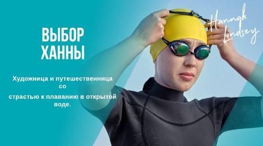 https://www.myprotein.ru/blog/motivatsia/hannah-ambassador/