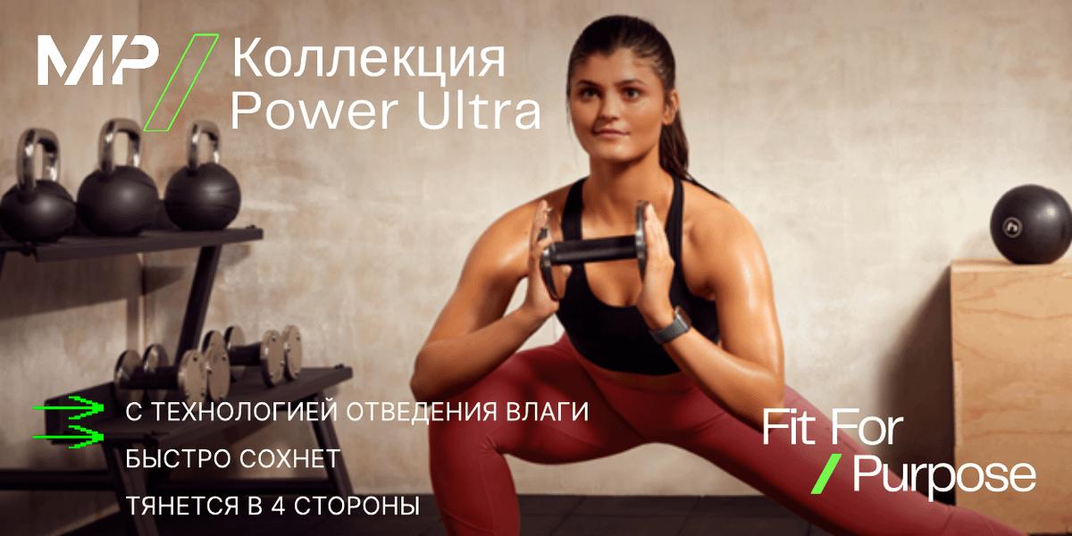 Power Ultra