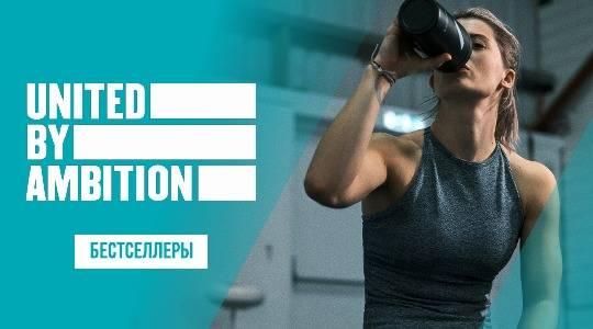 https://www.myprotein.ru/nutrition/bestsellery-sportivnoe-pitanie.list