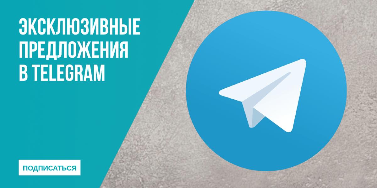 Подпишитесь на Telegram Myprotein!