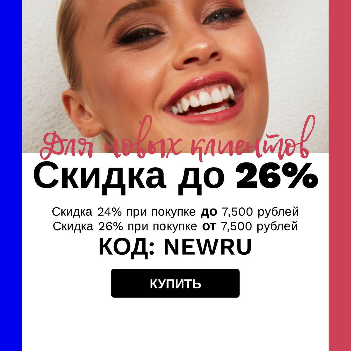 NEE RU NC 25% OFF