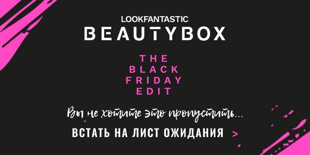 Beauty Box Черная Пятница, ограниченная серия