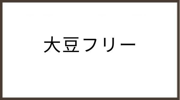 大豆フリー