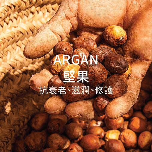 argan 堅果 抗衰老 滋潤 修護
