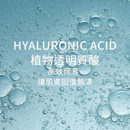 hyaluronic acid 植物透明質酸 高效保濕 讓肌膚回復飽滿