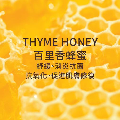 Thyme Honey 百里香蜂蜜 舒緩 消炎抗菌 抗氧化 促進肌膚修復