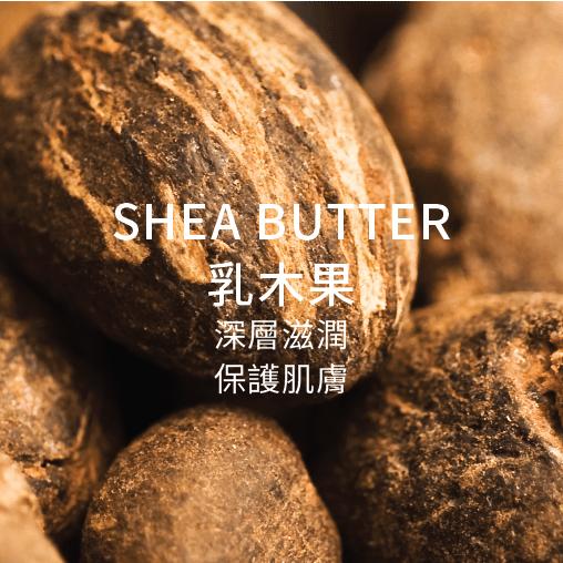 shea butter 乳木果 深層滋潤 保護肌膚