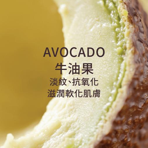 Avocado 牛油果 淡紋 抗氧化 滋潤軟化肌膚