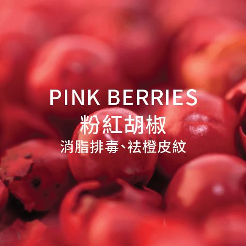 pink berries 粉紅胡椒 消脂排毒 去橙皮紋