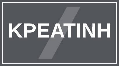 Κρεατίνη