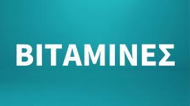 Βιταμίνες