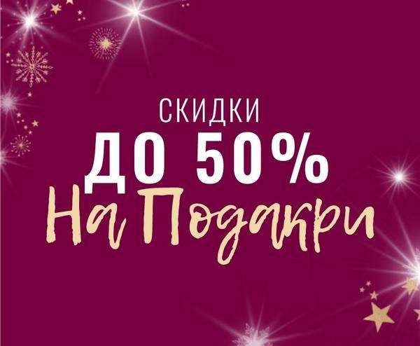 Скидки до 50% на подарки для близих