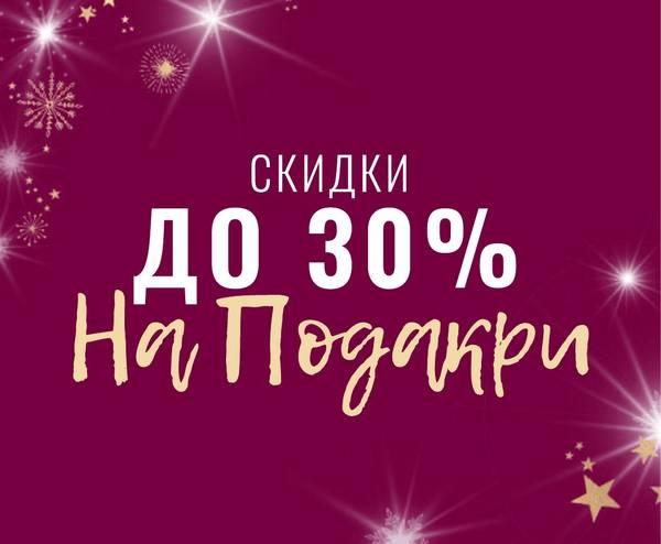 Скидки до 30%  на подарки для близих