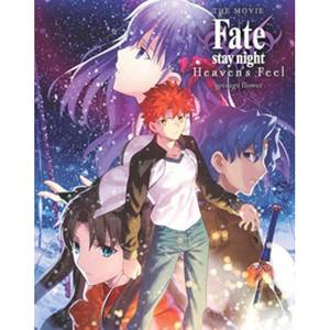 Fate Stay Night Heaven's Feel: Presage Flower