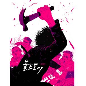 Oldboy Limited Edition Lithograph Print - Zavvi Exclusive