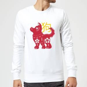 Chinese Zodiac Dog Sweatshirt - White
