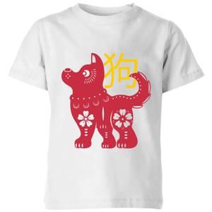 Chinese Zodiac Dog Kids' T-Shirt - White