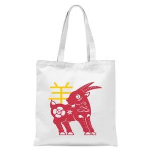 Chinese Zodiac Goat Tote Bag - White