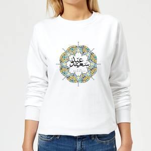 Eid Mubarak Summer Print Wreath Women's Sweatshirt - White