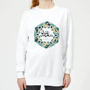 Eid Mubarak Patterned Wreath Cool Tones Women's Sweatshirt - White