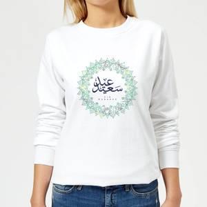 Eid Mubarak Pattern Wreath Women's Sweatshirt - White