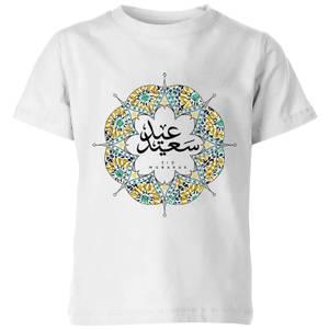 Eid Mubarak Summer Print Wreath Kids' T-Shirt - White