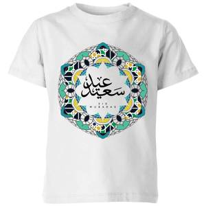 Eid Mubarak Patterned Wreath Cool Tones Kids' T-Shirt - White
