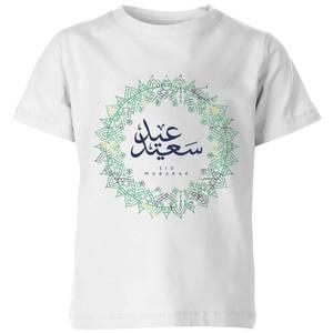 Eid Mubarak Pattern Wreath Kids' T-Shirt - White