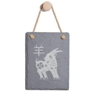 Chinese Zodiac Goat Engraved Slate Memo Board - Portrait