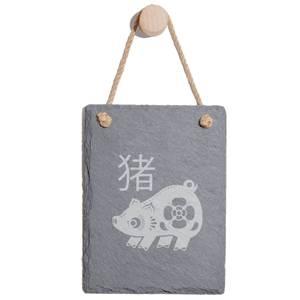 Chinese Zodiac Pig Engraved Slate Memo Board - Portrait