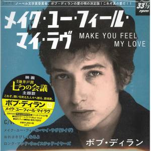 "Bob Dylan - Make You Feel My Love 7"" Japanese Edition"